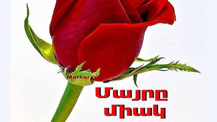 Gohar Hovhannisyan - Harsanekan --777