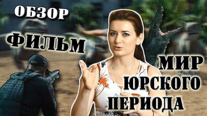 Мир Юрского периода 2015 - обзор на фильм, мнение l Alisa Antselevich