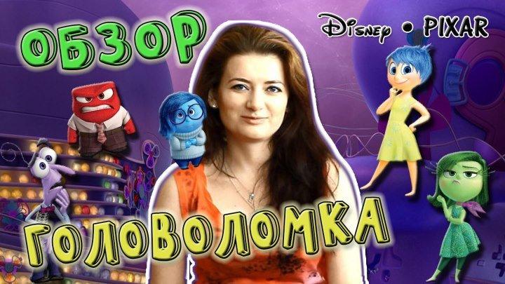 ГОЛОВОЛОМКА / INSIDE OUT - обзор на мультфильм, мнение l Alisa Antselevich