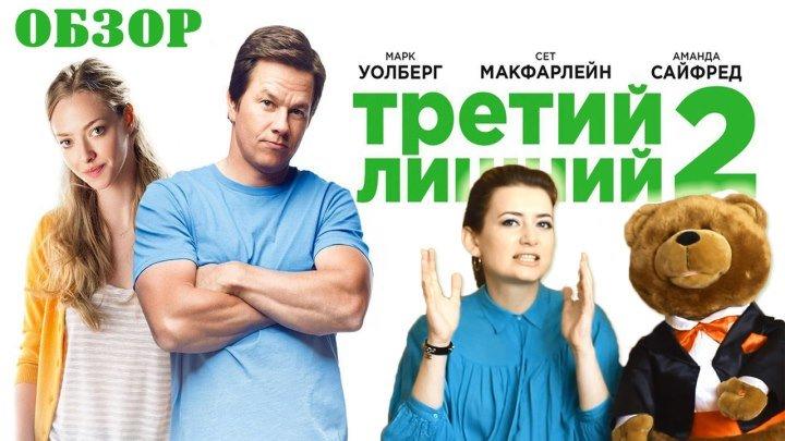 Третий лишний 2 / TED 2 - обзор на фильм, мнение l Alisa Antselevich