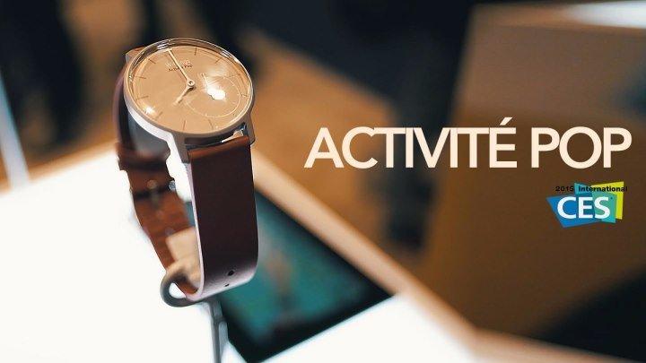 Стильный и доступный фитнес трекер Activite Pop.