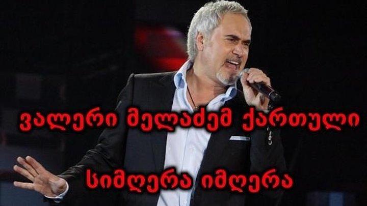 კიდევ ერთი ქართული სიმღერა რუსეთში