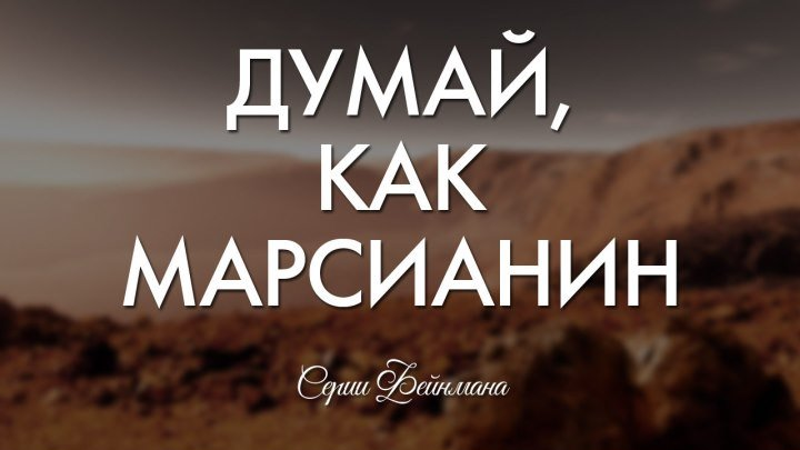 Серии Фейнмана: Думай, как марсианин
