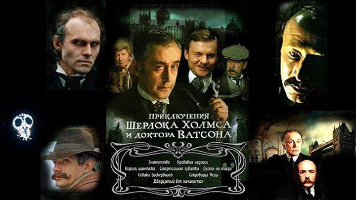 1 сезон • Шерлок Холмс и доктор Ватсон • 1 серия • Знакомство (Пёстрая лента)