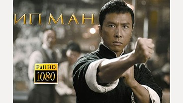 Ип Ман (2008, HD-1080, биография, рукопашный боевик, драма) В ролях Донни Ен.