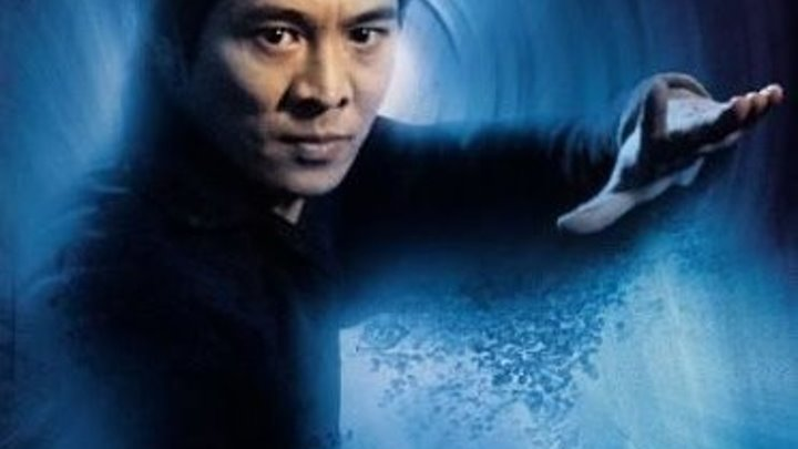 Противостояние (2001) Джет Ли