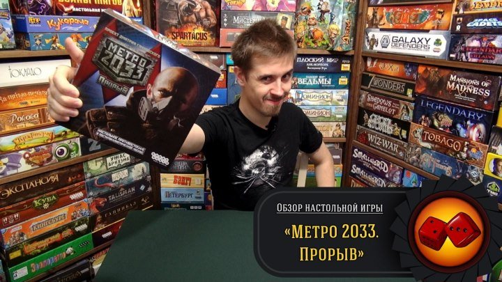 """Метро 2033. Прорыв - обзор от """"Два в Кубе"""""""