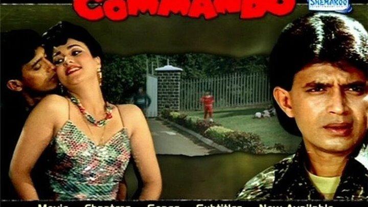 Коммандос (Commandos) (1988)
