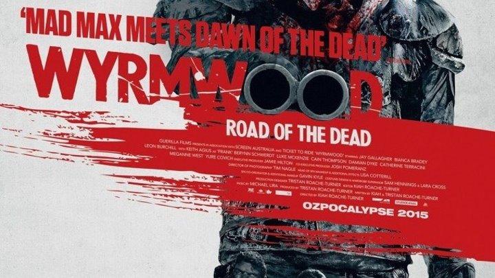 Лесной змей: Дорога мертвецов - Wyrmwood: Road Of The Dead [2014] [720p] [xXx_Pycckuu_xXx Studio]