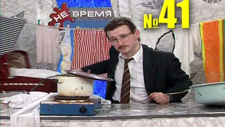 НЕ ВРЕМЯ. Выпуск № 41. 2000 год.