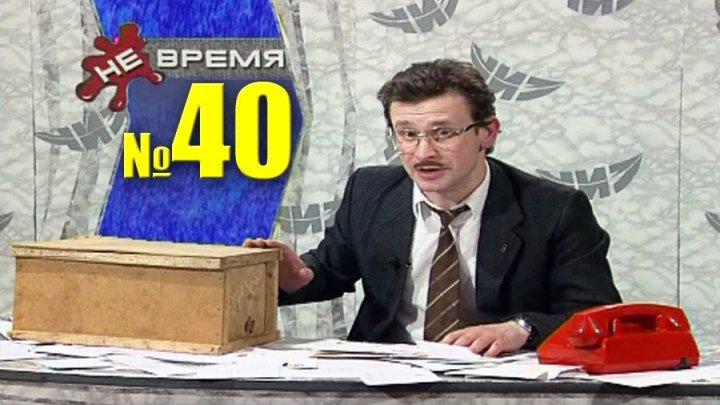 НЕ ВРЕМЯ. Выпуск № 40. 2000 год.