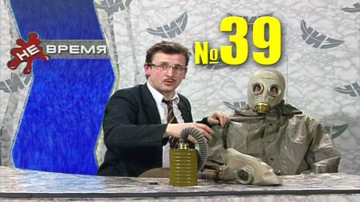 НЕ ВРЕМЯ. Выпуск № 39. 2000 год.