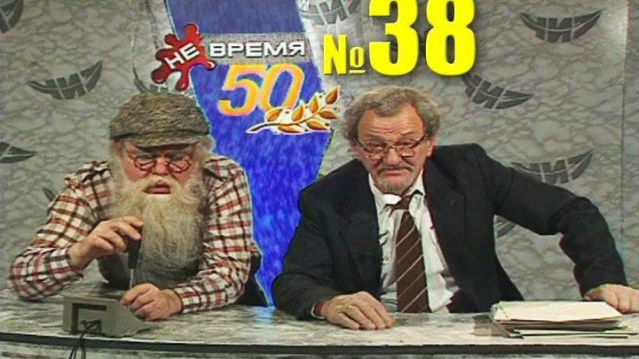НЕ ВРЕМЯ. Выпуск № 38. 2000 год.