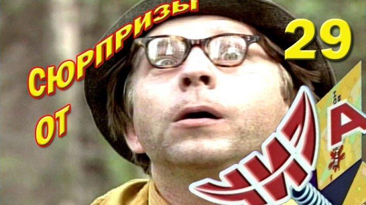 """Сюрпризы от """"ЧИЗа"""". Выпуск № 29. 1997 год."""