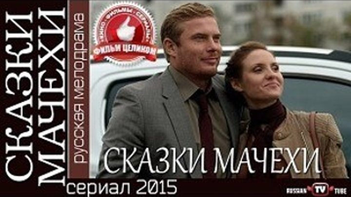 Сказки мачехи 2015. Русские мелодрамы 2015 смотреть онлайн сериал фильм кино