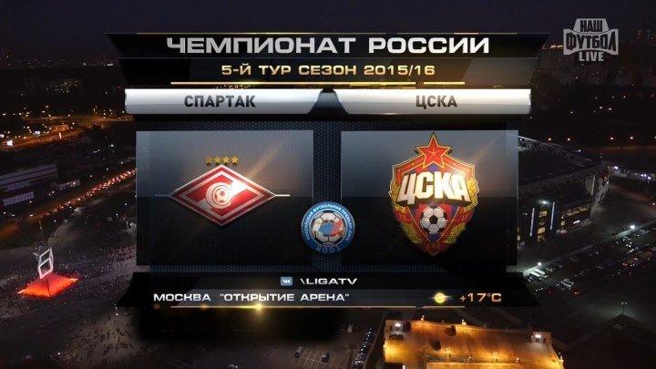 Футбол. Чемпионат России 2015-2016. 5-й тур. Спартак (Москва) – ЦСКА (Москва). 14.08.2015