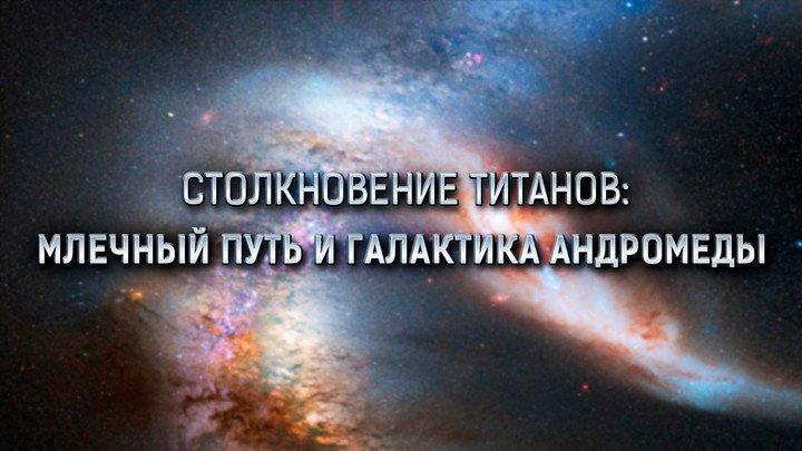 Столкновение титанов: Млечный Путь и Галактика Андромеды