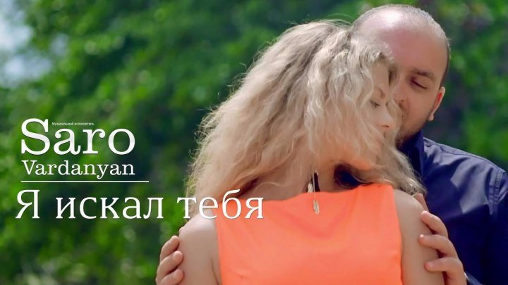 ➷ ❤ ➹Saro Vardanyan - Я искал тебя➷ ❤ ➹
