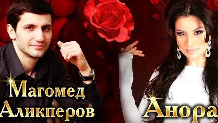 ❤.¸.•´❤АНОРА & М.АЛИКПЕРОВ - ЗВЕЗДА❤.¸.•´❤