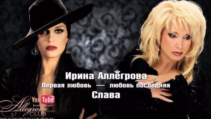 🎶💕👑Ирина Аллегрова & Слава - Первая Любовь - Любовь Последняя👑💕🎶