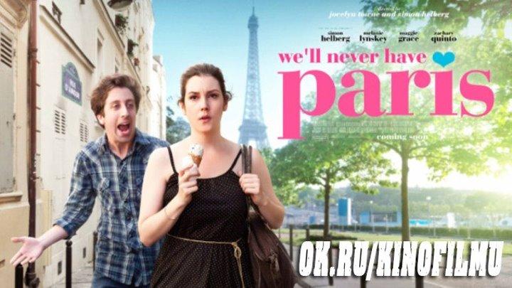 Не видать нам Париж, как своих ушей 2015 HD+ [Видео группы Кино - Фильмы]