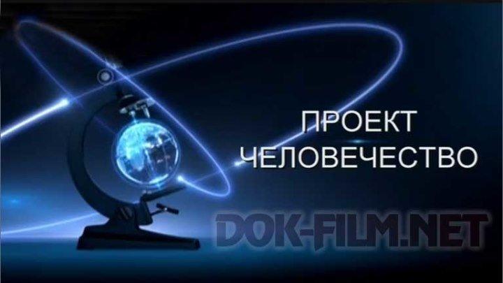 Тайны нашей планеты. Проект Человечество.2015 - DOK-FILM.NET