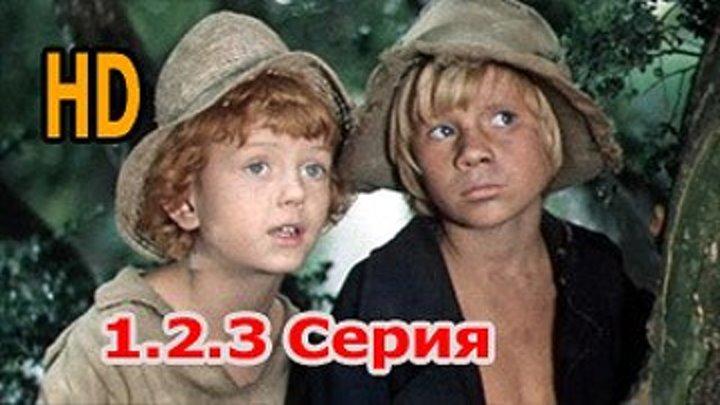 Приключения Тома Сойера и Гекльберри Финна (1-3 серии) HD 1981