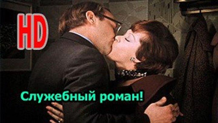 Фильм - Служебный роман (1977) HD