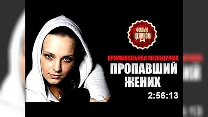 Русская мелодрама Пропавший жених (2015)
