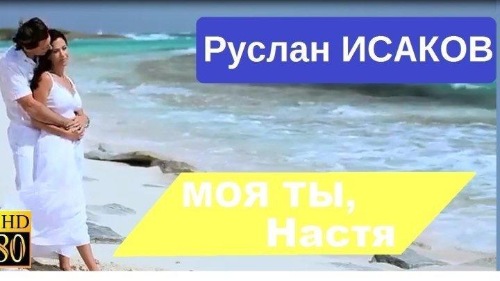 Руслан ИСАКОВ - Моя ты, Настя (слова и муз. - Р.Исаков)