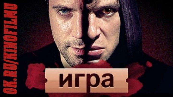 Игра 2011 (серии с 1 по 5) от сценаристов сериала «Меч» «Меч 2» [Видео группы Кино - Фильмы]