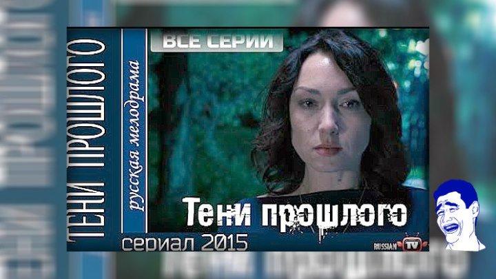 Тени прошлого (2015) 3-часовая мелодрама