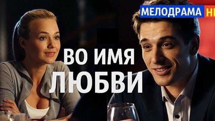 ღ Вечерний кинозал: «Во имя любви» ღ HD