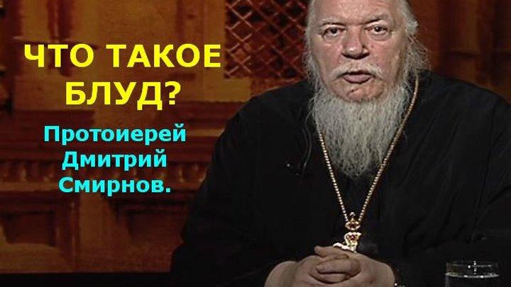 ЧТО ТАКОЕ БЛУД? Протоиерей Дмитрий Смирнов.