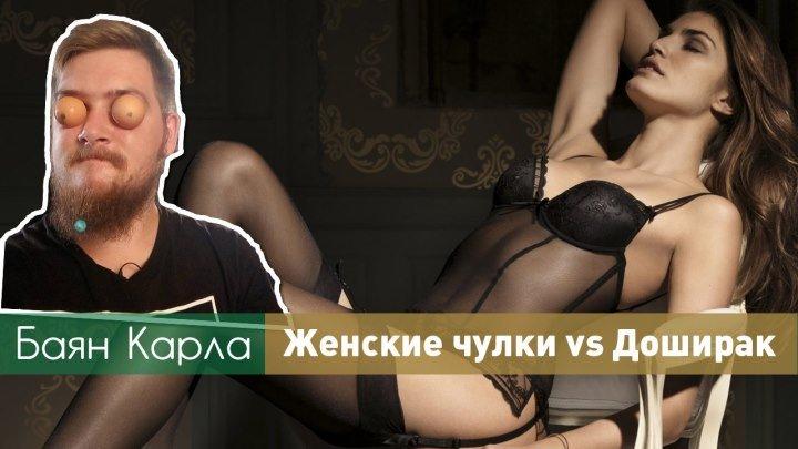 Женские чулки vs Доширак