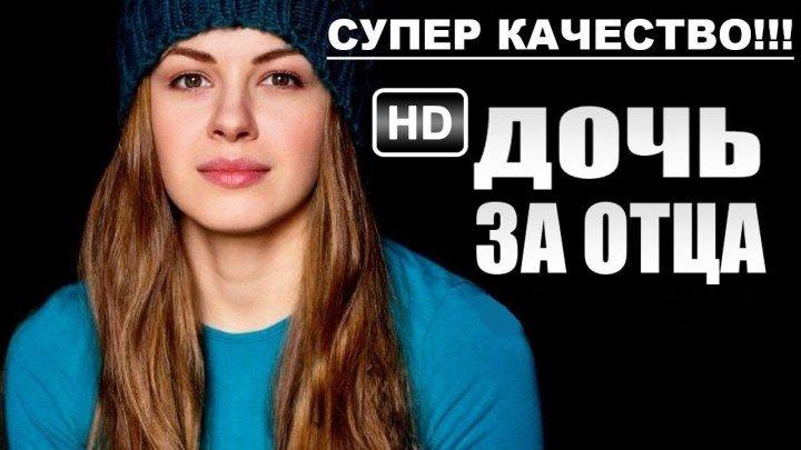ღ Вечерний кинозал: «Дочь за отца» ღ HD