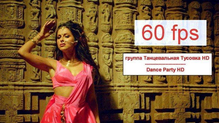 Нюша - Где Ты, Там я - 2015 - Официальный клип - Full HD 1080p 60fps - группа Танцевальная Тусовка HD / Dance Party HD