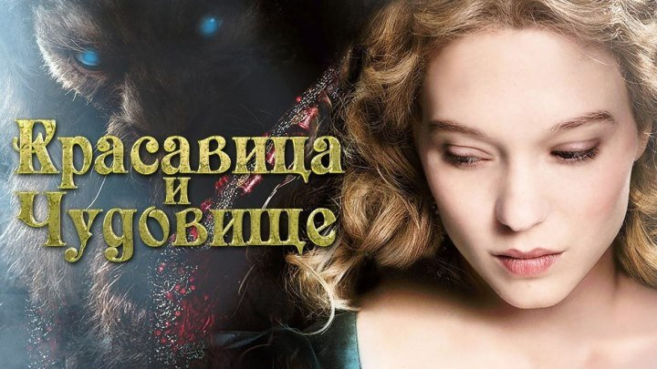 ღ Семейный кинозал: «Красавица и Чудовище» ღ HD