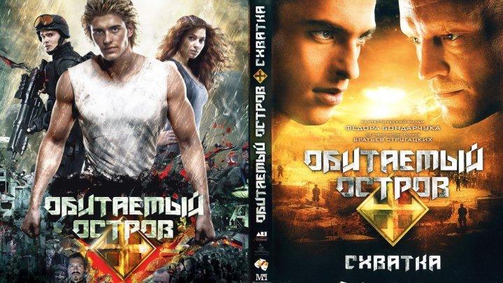 Обитаемый остров: ''Фильм первый /++/ Фильм второй («Схватка») [2009]