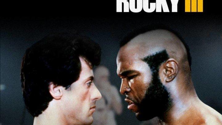 """Худ. фильм """"Рокки""""-3 / """"Rocky""""-III (1982 г.) в ролях: Сильвестр Сталлоне, Карл Уэзерс, Талия Шайр, Бёрджесс Мередит и др."""
