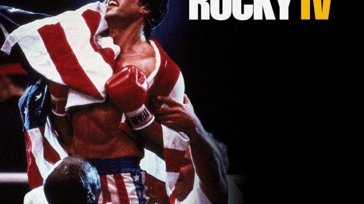 """.Худ. фильм """"Рокки""""-4 / """"Rocky""""-IV (1985 г.) в ролях: Сильвестр Сталлоне, Карл Уэзерс, Талия Шайр, Дольф Лундгрен и др."""