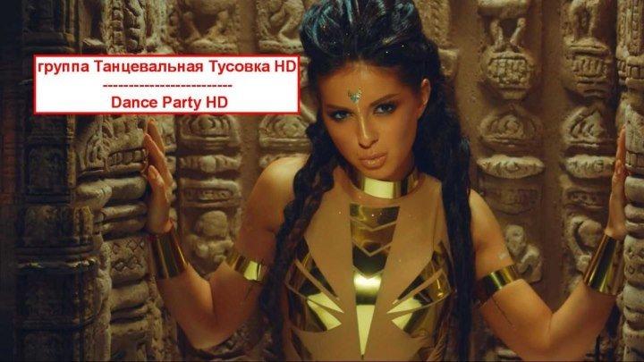 НЮША - Где ты, там я - 2015 - Официальный клип - HD 720p - группа Танцевальная Тусовка HD / Dance Party HD