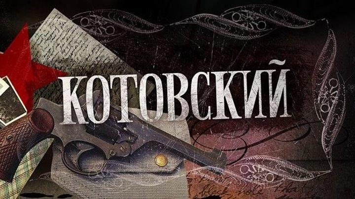 Котовский 1 серия