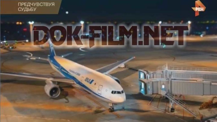 Самые шокирующие гипотезы. Предчувствуя судьбу.2015 - DOK-FILM.NET