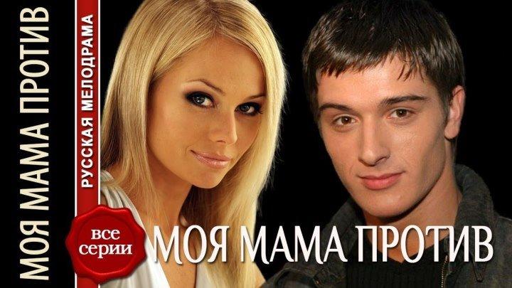 ღ Вечерний кинозал: «Моя мама против» ღ HD