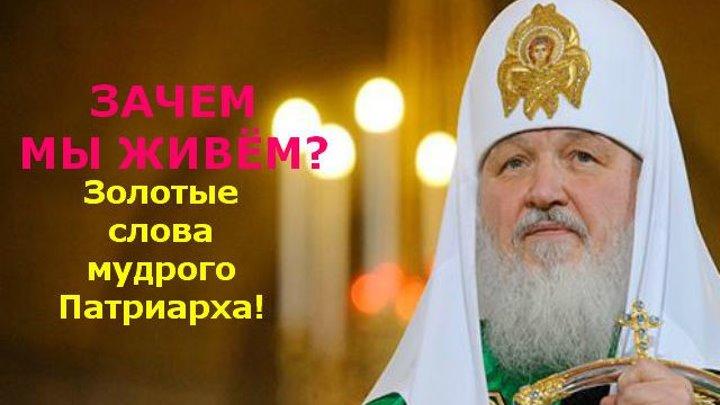 ЗАЧЕМ МЫ ЖИВЁМ? Золотые слова мудрого Патриарха!