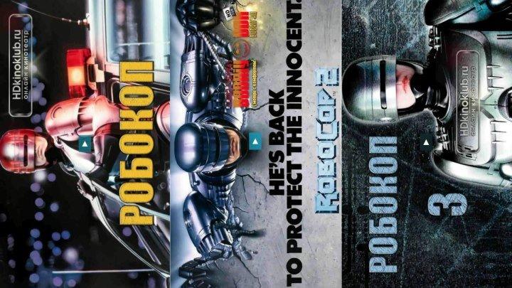 Робокоп (Робот-полицейский) /ТРИлогия/ ] RoboCop. ''Trilogy'' [1987,1990,1993]