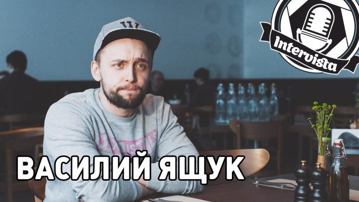 Intervista - Василий Ящук (CEO Players; Pixsells)