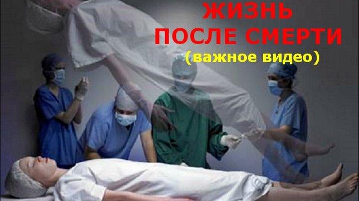 ЖИЗНЬ ПОСЛЕ СМЕРТИ. Патриарх Кирилл (важное видео)