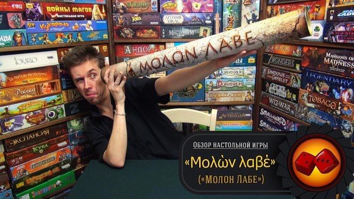 """Молон Лабе - обзор от """"Два в Кубе"""""""